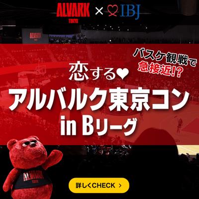 \本日開催/【MAX20対20】恋する♥アルバルク東京コンinBリーグ