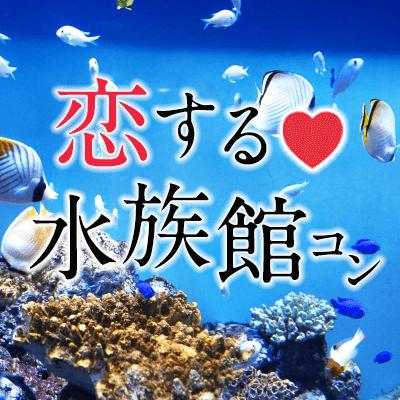 同世代で恋活♡《神秘的♪運命の恋がはじまる@名古屋港水族館》