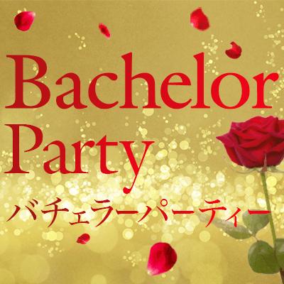 【名古屋駅すぐ】【恋に真剣な美しい女性4名と12名の男性の婚活サバイバル】バチェロレッテ婚♡