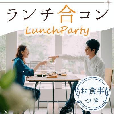 《協調性・尊重性がある女性》ランチパーティー☆高収入/大手企業勤務などの男性