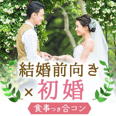 【大阪】【お食事つき】高身長・高年収男性 初婚/婚活初心者/出会いが少ない方