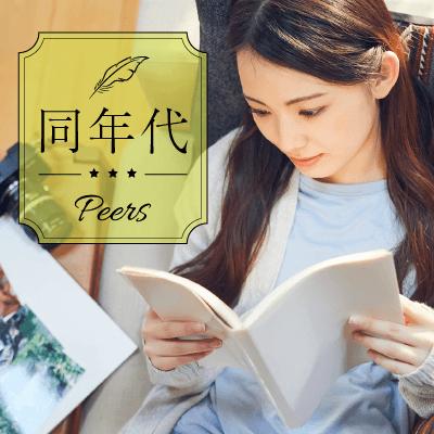 10対10☆Premium《大卒・短大卒・専門卒の女性》×《大卒&高収入の男性》