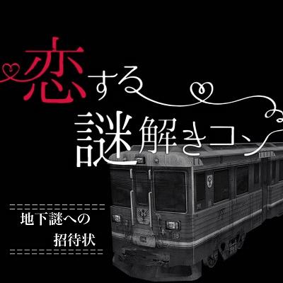 【IBJ本社イベントスペース】《趣味コン☆謎解きゲーム》東京に仕掛けられた謎を解け