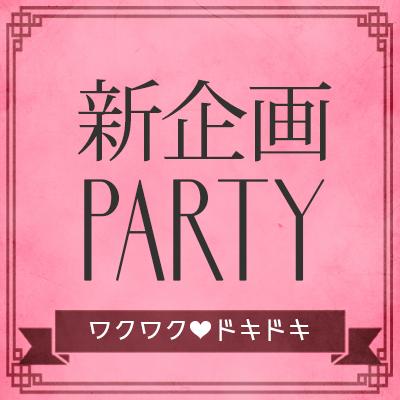 《新感覚♡体験型婚活》~皆で挑戦!!ギネスチャレンジ~