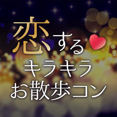 《京都二条城イルミナージュ☆》同年代でイルミネーション散歩♪