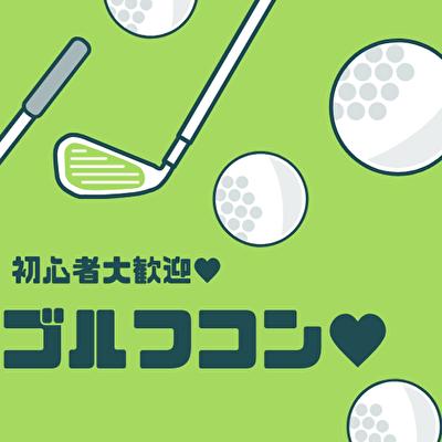 《手ぶらでゴルフ婚活♪》初心者歓迎♪ゴルフbar貸し切りパーティー☆
