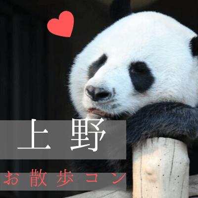 【上野mariru】【クリぼっち限定】クリスマス当日に素敵な出会いが♡ 上野動物園ウォーキングコン♡