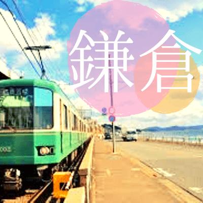 《趣味コン☆山登りハイキング》鎌倉でリフレッシュ★気軽にプチ登山♪
