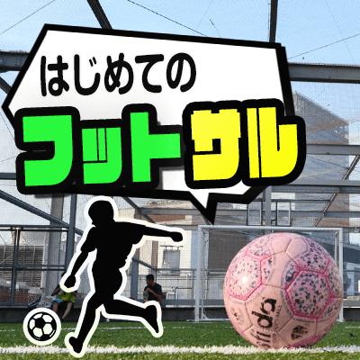 開催確定\恋活♡はじめてのフットサル/同年代男女でゆるっとミックスゲーム♪