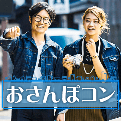 【兵庫/神戸】《同年代♡お散歩デート風婚活》2ショットデート体験inメリケンパーク