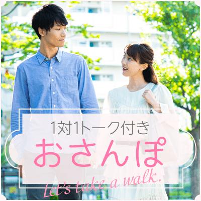 《1対1トーク付きお散歩コン♡横浜・山下公園》海と緑とお花と♪絶景を楽しめる