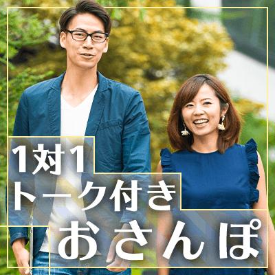 【大阪】\真剣な出会い☆カップリングあり/お散歩コンin大阪城公園