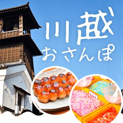 開催確定《恋活散歩 in小江戸川越》歴史情緒あふれる時の鐘と蔵の街を散策♪