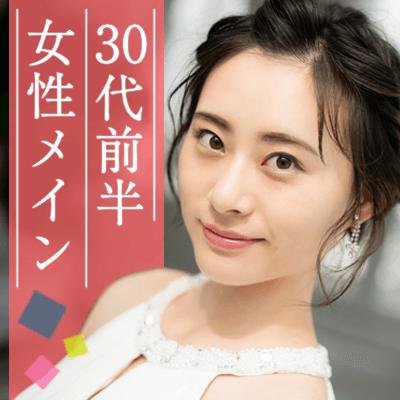 【新宿西口/11階】《30代前半女性メイン♡》婚活初心者女性多数!ノンスモ・お料理好き女性♪