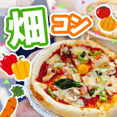 開催確定\恋する畑コン/本格石釜でピザ作り体験!自然の中でリラックス♪