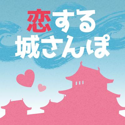 同年代で開催《連絡先交換OK》グループデート気分でお散歩コン♡in大阪城