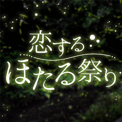 《恋するホタル祭り》in奈良 天然のイルミネーションの中お散歩