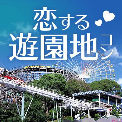 【大阪】《同年代で開催!!》恋する遊園地コンinひらかたパーク