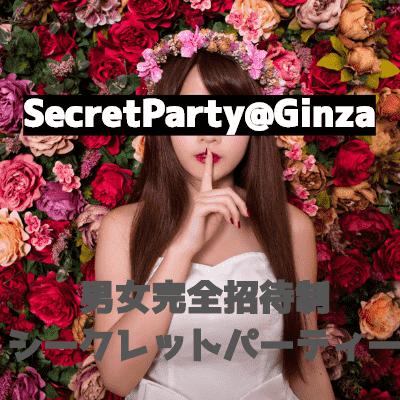 【新宿南口6F】《写真審査制スペシャルパーティー》高年収・高身長・イケメン限定!