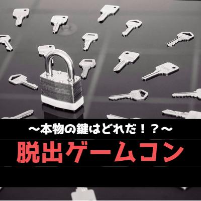 【体験型♡恋活】\謎を解き、導き出せ!/リアル脱出ゲーム♪