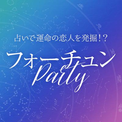 \占い×恋活パーティー♡/相性・価値観が合う♡魅力的容姿&優しいといわれる男女編