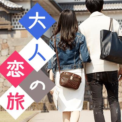 【茨城県/つくば市】《I❤Trip》グルメor絶景or温泉or歴史探訪に一緒に行きたい男女編♡
