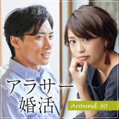 【神奈川/横浜】アラサー同年代♡《高身長の爽やかエリート男性限定》神奈川にお勤め・お住まいの男女