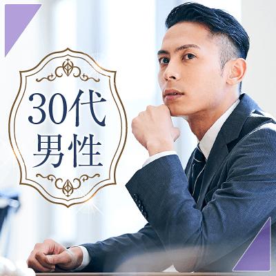 \特別価格♡/《高学歴・高身長》&《魅力的職業》&《誠実・積極的etc》の男性