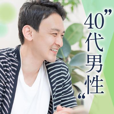 【新宿西口/11階】《40代メイン》同年代で出会える恋愛前向きパーティー♥