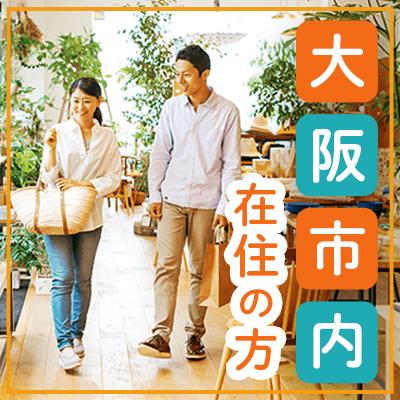 "《""近距離恋愛""応援パーティー》 大阪市在住・勤務の男女♡"