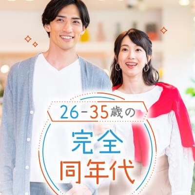 【茨城県/つくば市】《26-35歳完全同年代♡》3ヶ月以内交際希望♡1年以内結婚前向きの男女編♡