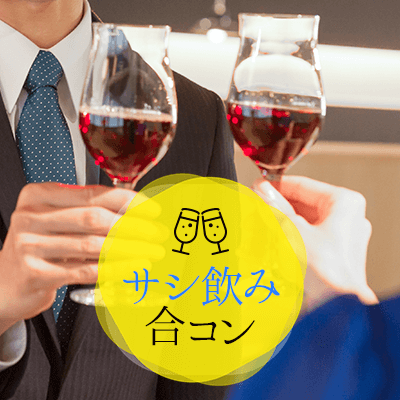 【大阪/梅田】《高級バーを完全貸切♪》ゆったりお話できる♪サシ飲み合コン@梅田