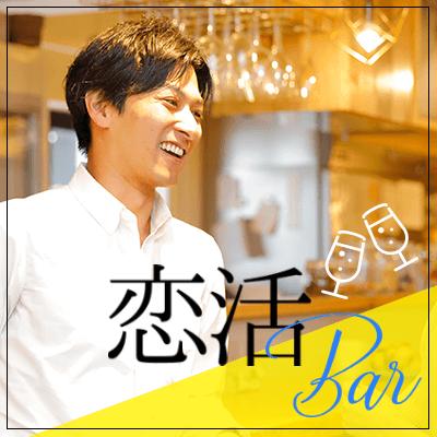 《アルコール飲み放題♡》シングル恋活バー!~男女一人参加限定~