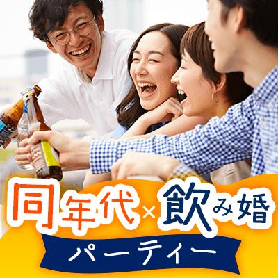 【新宿】開催確定!\全国45ヶ所同時開催!/居酒屋でわいわいクリパ『イザクリ』@新宿