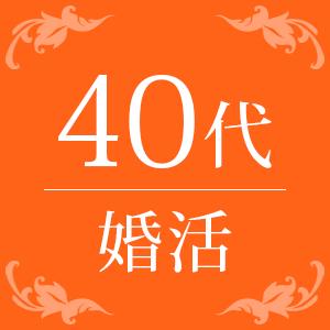 【福岡/博多(個室)】《40代の皆様必見♡》大人の同世代♪容姿を褒められたことがある男性編