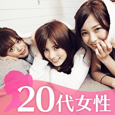 【東京/4階】\Under27女性半数以上!/初々しい婚活ビギナーなどの女性編