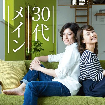 【神奈川/横浜】《30代メイン》3か月以内にお付き合いが理想♡恋愛結婚が理想の男女編