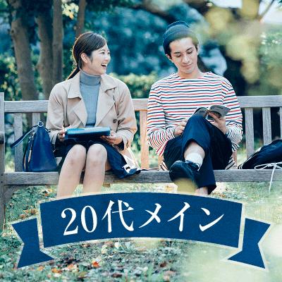 【新宿西口/11階】#20代男女 #高収入/高身長 #爽やかイケメン #平日のおすすめ