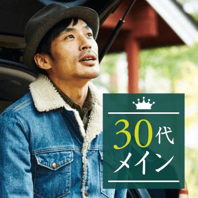 【神奈川/横浜】《ぎゅっと絞った30代限定企画☆》年収500万円以上&高身長の男性編