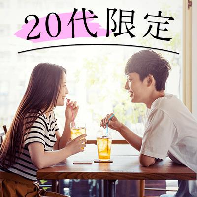 【梅田11階】恋愛に積極的な20代女性×公務員・安定職などの男性