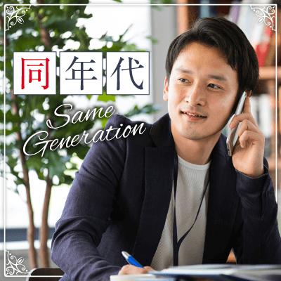 【東京/4階】《40代男性半数》&《年収800万円以上などの魅力的職業》の男性編♪