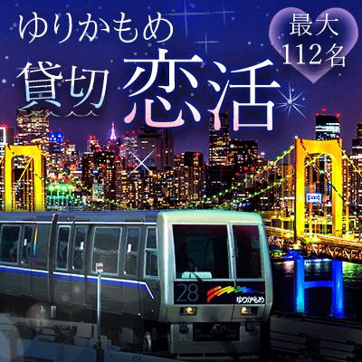 本日開催!【ゆりかもめ♡貸切恋活】夜景の車内交流会&展望室ディナー