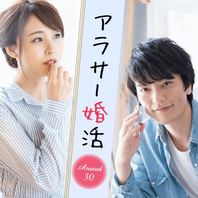 【新宿西口/11階】《個室16対16☆アラサー婚活》旦那さんにしたい男性TOP3!