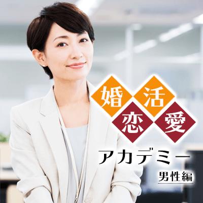 【新宿西口RINOA】【婚活にお悩みの男性のための相談室♡】無料婚活アカデミー♪