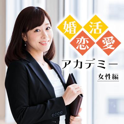 【新宿西口RINOA】【婚活にお悩みの女子のための相談室♡】無料婚活アカデミー♪