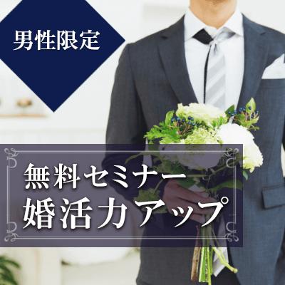 1、2年以内に結婚したい🔥30代男性必見【婚活パーソナルトレーニング】