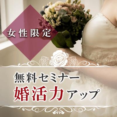 【オンライン可】婚活の出会い⇒真剣な恋愛に発展させるコ