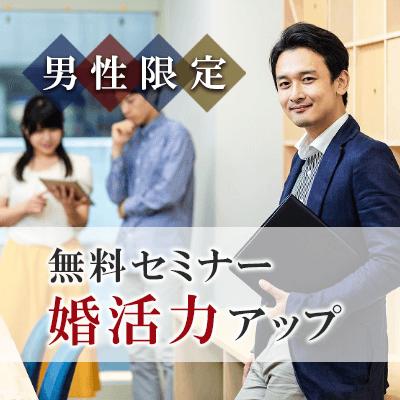 【福岡/博多(個室)】【パーソナル婚活相談】そろそろ本気で婚活したい方