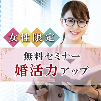 ≪婚活にお悩みの女性向け相談≫無料婚活相談会開催!