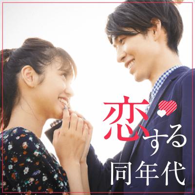 《結婚生活は埼玉で過ごしたい♡》恋活Party